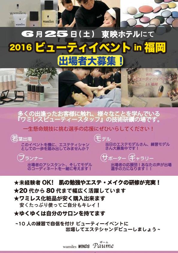 004〔ビューティーイベントin福岡〕
