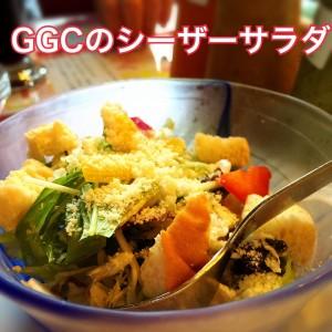 GGCサラダ