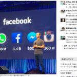 Facebookが「非Facebook」製品で狙うユーザーの取り込み--開発者会議「F8」は間もなく