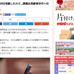 熊本地震、SNS活躍したけど...課題は高齢者世代への情報伝達
