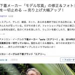 有名下着メーカー「モデル写真」の修正&フォトショ加工を一切止める → 売り上げ大幅アップ!