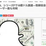 好調Snapchat、シリーズFで18億ドル調達―取締役会資料で評価額、売上、ユーザー数も判明