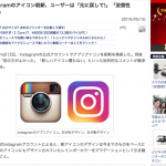 Instagramのアイコン刷新、ユーザーは「元に戻して!」「没個性的……」