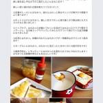 松本はちみつ家 福島県会津若松市